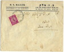 ISRAEL BENEI BERAK RARE COMMERCIAL COVER D.IVRI 1948 2 ERRORS ON POSTMARK &STAMP