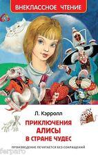 Russian Book Lewis Carroll Alice in Wonderland Children Kids Gift Mitrophanov