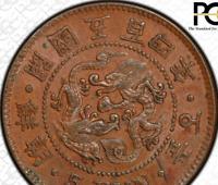 1895 Korea Coin Year 504 Rare 5 Fun Big Character 朝鮮 PCGS AU 58. PCGS has 3 !!!