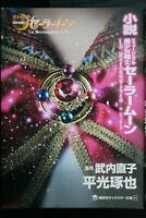 "japan 134) novel: Musical ""Pretty Guardian Sailor Moon La Reconquista"""