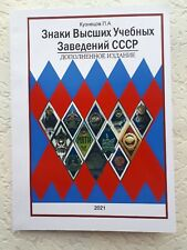 ✔ Catalog Signs of the USSR Higher Educational Institutions 2021 (with prices)