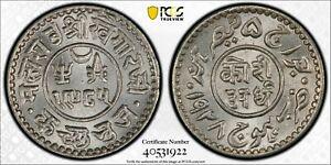 1928 MS66 India Princely State Kutch Silver 1/2 Kori PCGS Y58 Khengarji III 1985