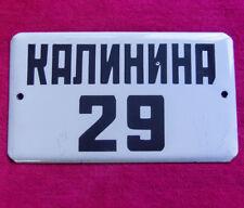 KALININ STREET / sign CCCP Russian Enamel Metal PLAQUE Bolshevik Soviet LEADER