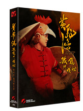 "MOVIE"" GOLDEN HARVEST #003 LAST HERO IN CHINA  ""  Blu-ray"