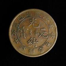 1902 China Kiangsu-Kiangsoo 10 Cash Y# 162.8 reeded edge