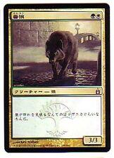 MTG 4X JAPANESE RAVNICA WATCHWOLF MINT