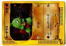 POKEMON PROMO JAPANESE Mc Donald McDonald's N° 018/018 Embrylex Larvitar HOLO
