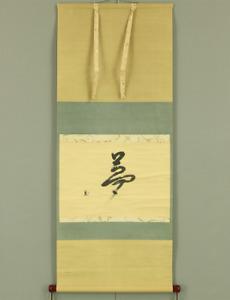 竹田益州 TAKEDA EKISHU KENNIN-JI Zen hanging scroll 夢 YUME Dream Appraised Box I957