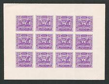 AFGHANISTAN 1932 NATIONAL ASSEMBLY SHEET IMPERF!! NON DENTELE!! RARE!! d4236