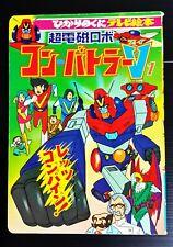 1970s VINTAGE JAPAN ANIME ROBOT COMBATTLER V BOOK POPY CHOGOKIN SENTAI MEGA RARE