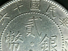 1927 China Year 16 Kwangsi Silver Coin 20 Cents < Center 西 > 中華民國十六年 廣西省造 貳毫銀幣
