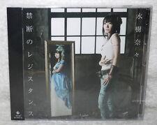 Nana Mizuki Kidan no Resistance 2014 Taiwan CD