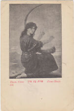 Judaica,Zion's Harfe,Zion's Harp,Hymm,Jewish Related,c.1909