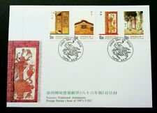 Taiwan Traditional Architecture 1997 Door Wall Building Roof Sculpture 传统建筑 FDC