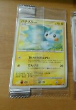 POKEMON JAPANESE RARE CARD CARTE Pachirisu Promo 011/DP-P JAPAN NEW MINT SEALED