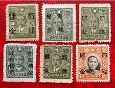 China Postal 6 different Savings Stamps Overprinted on SYS