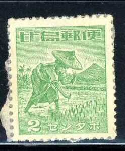 1943 Philippines Sc# N13 Japanese🎎 Occupation Japan MVLH