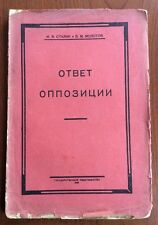 "STALIN MOLOTOV  ""Replies to opposition"" FIRST RUSSIAN EDITION 1925. VERY SCARCE!"