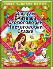 In Russian kids book - Puzzles. Nursery rhymes. Tongue twisters. Tales
