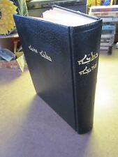 SYRIAC BIBLE ancient book 1987 Greek Aramaic dialect Syria