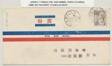 JAPAN -KOREA 1929 AIRMAIL, SAME DAY DELIVERY, Sc#C7 (SEE BELOW) SCARCE ITEM