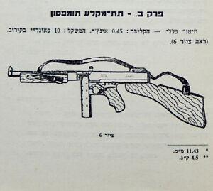 ISRAEL IDF STEN THOMPSON SCHMEISSER SUOMI PARATROOPER SMG MANUAL BOOK 1948