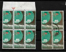 South Africa 1959 Antarctic Expedition in block of 6 MNH & 4 used (SA129)