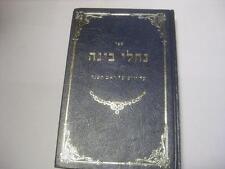 "Hebrew Nachale Binah on ROSH HASHANAH נחלי בינה : על יו""ט של ראש השנה"