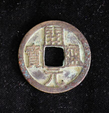 621–846Ad Tang Dynasty China 開元通寶 Kaiyuan Tongbao Ancient Cash Coin S-315 3.8g 2