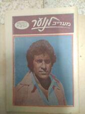 Starsky & Hutch on MAARIV LANOAR Magazine COVER 1978 israel