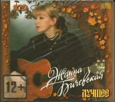 2 CD - Zhanna Bichevskaya  - The best   - new & sealed