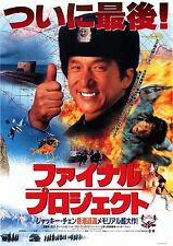 Police Story 4 Japanese Chirashi Mini Ad-Flyer Poster 1996 Jackie Chan