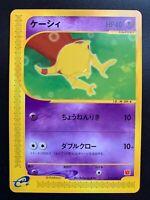 J119 JAPANESE POKEMON CARD ABRA 013/018 PROMO MCDONALD'S MINT