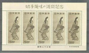 Japan 1948 Beauty Looking Back Philatelic Week Mint NH Sheet Of 5