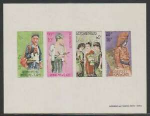 D1395: Laos #C45a Mint, NH, IMPERFORATED SHEET