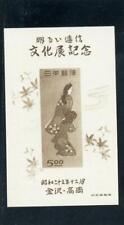 Japan 1948 Scott# 422 mint