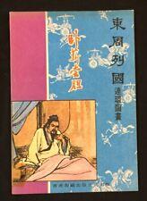 1980 東周列國連環圖書 第二輯 连环画 臥薪嘗胆 Hong Kong Chinese comics