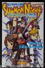 JAPAN novel: Summon Night Craft Sword Monogatari