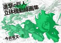 Attack on Titan season 3 japanese art book A4//144p wit studio anime japan manga