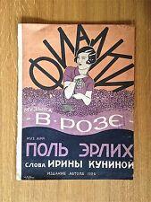 """Sheet music 1926 """"Violets"""". Music V.Rose. Avant Garde Cover Max LITVAK.Very Rare"""