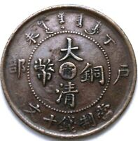 China Empire Tai-Ching Ti- Kuo Ten (10) Cash Copper Coin exlnt Detail R6i-52-309