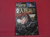 Case Closed Detective Conan movie All Character official book all color edition