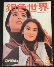 1976 銀色世界 #75 Hong Kong Cinemart movie magazine Ti Lung Bruce Lee imitation Li