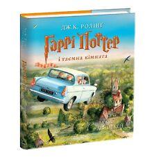 Harry Potter and the Chamber of Secrets Ukrainian illustrated book Гаррі Поттер