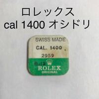 Watch parts watch tools rolex cal 1400 mandarin duck