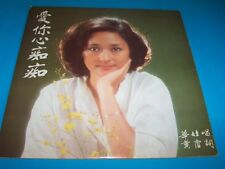 【 kckit 】華娃 愛你心癡癡 黑膠唱片LP523
