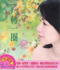 Cai Xing Juan 蔡幸娟 - 妈妈情歌 (New Sealed)Taiwan Pressed