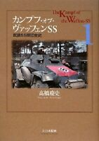 Dai Nihon Kaiga The Kampf of the Waffen-SS1 (Book) NEW from Japan