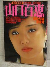 MOMOE YAMAGUCHI Photo Book 1980 Art Collectibile Book *