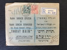 Palestine Israel 1925 Old Collectible Cover UK Pence Stamps Jewish Rabbi Yeshiva